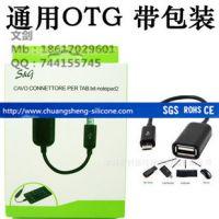 M56 OTG数据线批发 三星小米数据线平板电脑通用转接线