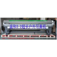 东莞超长3.2米爱普生高清压电写真机