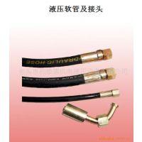 包头液压胶管—包头液压缸专用胶管、包头液压设备胶管批发