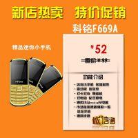 科铭F669A 迷你超长待机金属材质 微型/袖珍/卡通/儿童迷你手机