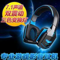 供应正品G91 USB震动发光游戏耳机 头戴式 电脑耳麦带麦克风 7.1声道