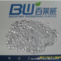 供应透明PC塑胶 V0防火 PC阻燃
