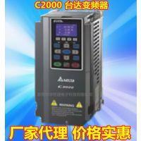 议价供应台达C2000变频器VFD007C43A