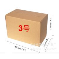 3号纸箱 三层特硬纸箱 快递包装盒 淘宝纸盒 厂家现货直销批发