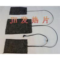 供应供应JH碳纤维电热衣服发热片