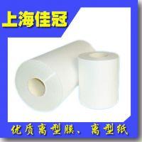 供应铝箔胶带专用白色单硅离型纸
