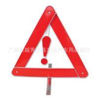 汽车故障警示牌 折叠式 反光三角警示牌车用三角架 车载警示牌301