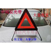应急用品 汽车三角警示牌 警示三角架 大号型 反光三角架