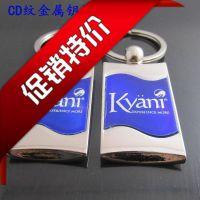 金属CD纹钥匙扣 支持定制 LOGO 促销礼品定制 赠品 亮丽高端