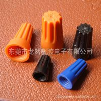 台湾金笔P4 P4H旋转端子 弹簧螺旋式接线头 接线帽 量大有优惠