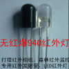 供应台湾进口LED发射管0.1W5mm120度草帽型940nm无红爆红外发射管