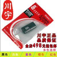 供应川宇C286 读卡器TF迷你usb读卡器 高速USB读卡器正品