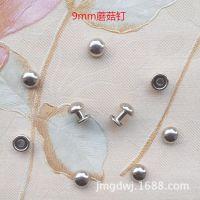 供应优质价廉9mm蘑菇钉 9mm双面蘑菇钉 蘑菇面铆钉 扣具
