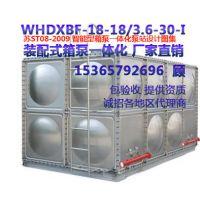 连云港箱泵一体化WHDXBF-18-18/3.6-30-I