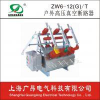 供应ZW8-12G/630户外柱上高压真空断路器 ZW8真空断路器