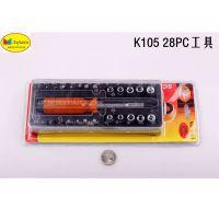 28pc工具 组合螺丝刀 多功能维修工具组合 9.9元店热销 K105