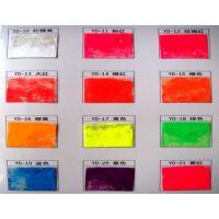 高温注塑荧光颜料 Z系列高温塑料荧光色粉颜料 彩色环保荧光粉
