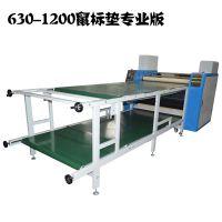 厂家直销630-1200个性鼠标垫滚筒印花机 多功能双滚筒热转印机