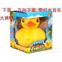 热销产品 万向下蛋大黄鸭玩具 电动万向动物灯光音乐 厂家直销