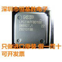 LPC2387FBD100 嵌入式微控制器芯片 只做原装 假一罚十 可开发票