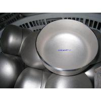 供应孟村优质不锈钢管帽DN40DN45DN50DN55DN60DN65DN70DN80DN90