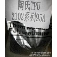 TPU  302EZ 特性:耐高温耐油性 生产连接件紧固件
