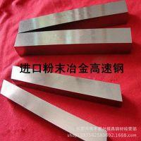 进口粉末冶金高速 粉末高速钢报价 粉末高速钢供应