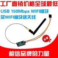 全球新创云串口转WIFI模块  移动wifi  150m无线网卡