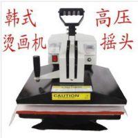 @韩式摇头烫画机 t恤印图转印机 热转印机 高压烫画机 热转印设备