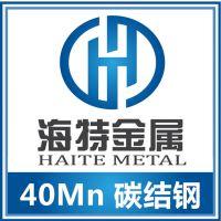 宁波厂家批发40Mn优质碳素结构钢 40Mn特性用途
