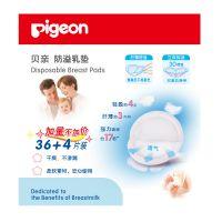 贝亲 防溢乳垫36片+4片 PL161奶垫 超柔软乳垫 小包装加量储奶