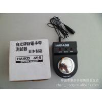 白光牌静电带测试器 HAKKO498  静电手腕带测试仪