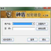 供应内网管理软件 加密软件
