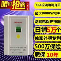 【新1】南岛漏电保护开关32A大功率空调柜机热水器漏电保护器插头