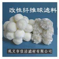优质纤维球滤料,改性纤维球滤料郑州巩义佳洁滤材品牌,高效除油纤维球