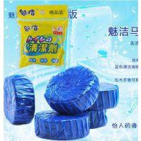 正品魅洁蓝泡泡洁厕灵马桶清洁剂洁厕宝网络版单个装