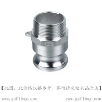 广东方联供应不锈钢304工业级快速接头 F型快速接头(DN15-150)