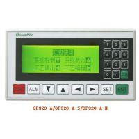 信捷文本显示器广州总代理,全国热卖OP320-A