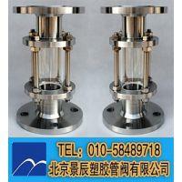 2015白钢玻璃筒视镜 北京景辰玻璃管视镜(视盅) 品种齐全 服务一流 北京视镜厂