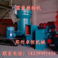 新型高压雷蒙磨 碎矿石料超微雷蒙制粉设备 矿业超细雷蒙磨粉机