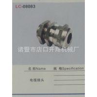 加工定制金属电缆接头 诸暨电缆接头 通用五金配件