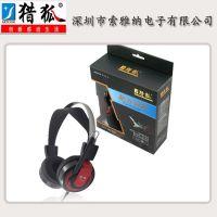 供应正品时尚猎狐耳机809 头戴式电脑耳机 品质上乘游戏耳机