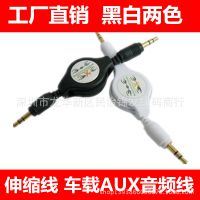 批发车载AUX音频线 车载aux线 音频线3.5mm公对公三星手机连接线