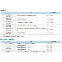 全新原装松下PLC(可编程控制器),FP-X系列端子台,AFPX-TAN1