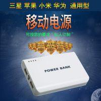 通用手机移动电源 迷你充电宝13200毫安移动电信联通公司可定制