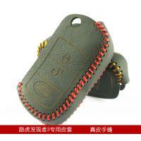 路虎发现者3专用遥控器皮套 老款路虎折叠钥匙套 真皮保护套