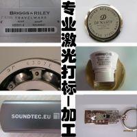 供应移动电源外壳ABS充电器外壳激光镭雕机打标机生产厂家