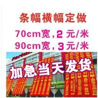 供应70 90红条幅定制横幅制作生日结婚广告直幅开业激光竖幅订做