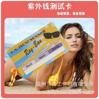 创意小礼品实用 美容护肤卡 化妆品专用礼赠品 紫外线测试卡
