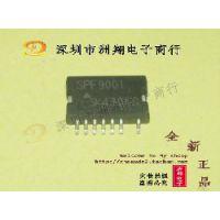 优势:SPF9001 SOP-14 汽车电子配件液晶芯片 原装正品 供样配套
